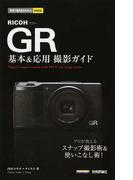 RICOH GR基本&応用撮影ガイド (今すぐ使えるかんたんmini)