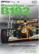 GP Car Story Vol.08 ベネトンB192・フォード (サンエイムック)(サンエイムック)