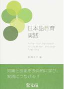 日本語教育実践