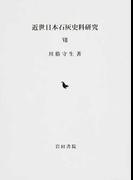 近世日本石灰史料研究 7