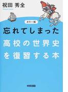 忘れてしまった高校の世界史を復習する本 カラー版