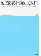 地区防災計画制度入門 内閣府「地区防災計画ガイドライン」の解説とQ&A