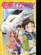 電車で行こう! 11 GO!GO!九州新幹線!! (集英社みらい文庫)
