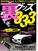 ヤバすぎ裏グッズ333(三才ムック)