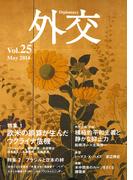 外交 Vol.25