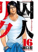 囚人リク(16)(少年チャンピオン・コミックス)