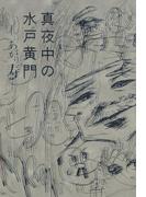 真夜中の水戸黄門(ビームコミックス)