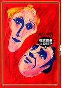 弥次喜多 in DEEP 5(ビームコミックス)