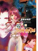 機動戦士ガンダム エコール・デュ・シエル(4)(角川コミックス・エース)
