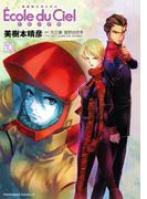 機動戦士ガンダム エコール・デュ・シエル(10)(角川コミックス・エース)