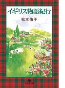イギリス物語紀行(幻冬舎文庫)