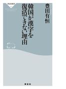 韓国が漢字を復活できない理由(祥伝社新書)