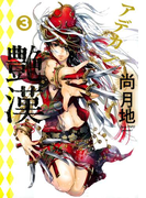 艶漢(3)(WINGS COMICS(ウィングスコミックス))