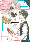 【期間限定50%OFF】飴色パラドックス(1)(ディアプラス・コミックス)