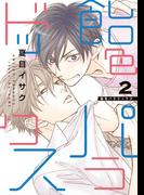 飴色パラドックス(2)(ディアプラス・コミックス)