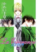 エスペランサ(4)(WINGS COMICS(ウィングスコミックス))