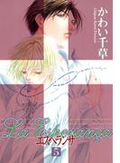 エスペランサ(5)(WINGS COMICS(ウィングスコミックス))