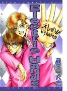 Electric Hands(ディアプラス・コミックス)