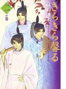きらきら馨る(2)(WINGS COMICS(ウィングスコミックス))