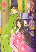きらきら馨る(3)(WINGS COMICS(ウィングスコミックス))