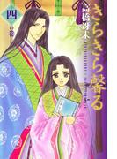 きらきら馨る(4)(WINGS COMICS(ウィングスコミックス))