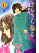 きらきら馨る(5)(WINGS COMICS(ウィングスコミックス))