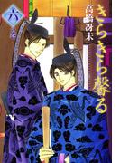 きらきら馨る(6)(WINGS COMICS(ウィングスコミックス))