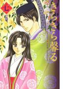 きらきら馨る(7)(WINGS COMICS(ウィングスコミックス))