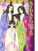 きらきら馨る(8)(WINGS COMICS(ウィングスコミックス))
