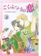 ごくふつうの恋(2)(WINGS COMICS(ウィングスコミックス))