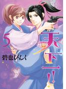 天下一!!(5)(WINGS COMICS(ウィングスコミックス))