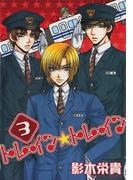トレイン☆トレイン(3)(WINGS COMICS(ウィングスコミックス))