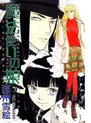 魔法使いの娘(3)(WINGS COMICS(ウィングスコミックス))