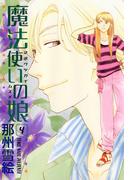 魔法使いの娘(4)(WINGS COMICS(ウィングスコミックス))