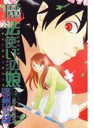 魔法使いの娘(5)(WINGS COMICS(ウィングスコミックス))