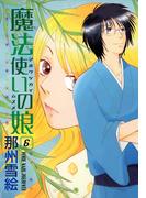 魔法使いの娘(6)(WINGS COMICS(ウィングスコミックス))