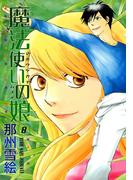 魔法使いの娘(8)(WINGS COMICS(ウィングスコミックス))