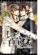 レオパード白書(3)(ディアプラス・コミックス)