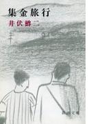 集金旅行(新潮文庫)(新潮文庫)