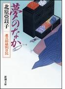夢のなか―慶次郎縁側日記― (新潮文庫)(新潮文庫)