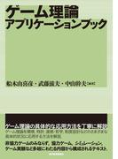 ゲーム理論アプリケーションブック