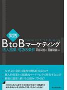 実践 BtoBマーケティング