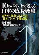10のポイントで考える日本の成長戦略