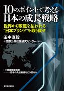 10のポイントで考える日本の成長戦略<分冊版>(4)