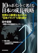 10のポイントで考える日本の成長戦略<分冊版>(8)