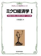 ミクロ経済学I<プログレッシブ経済学シリーズ>