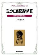 ミクロ経済学II<プログレッシブ経済学シリーズ>