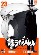 鉄のラインバレル 23(チャンピオンREDコミックス)