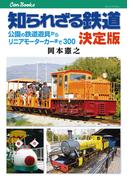 知られざる鉄道 決定版(JTBキャンブックス)