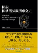 図説 国鉄蒸気機関車全史(単行本(JTBパブリッシング))